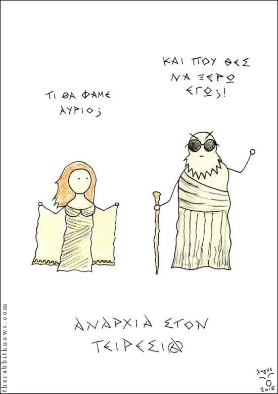 Anarchia ston Teiresia