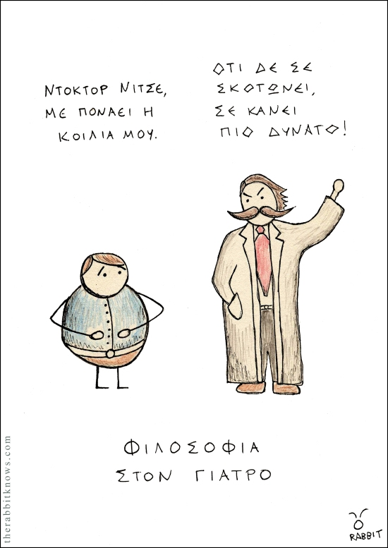 Φιλοσοφία στον γιατρό.jpg