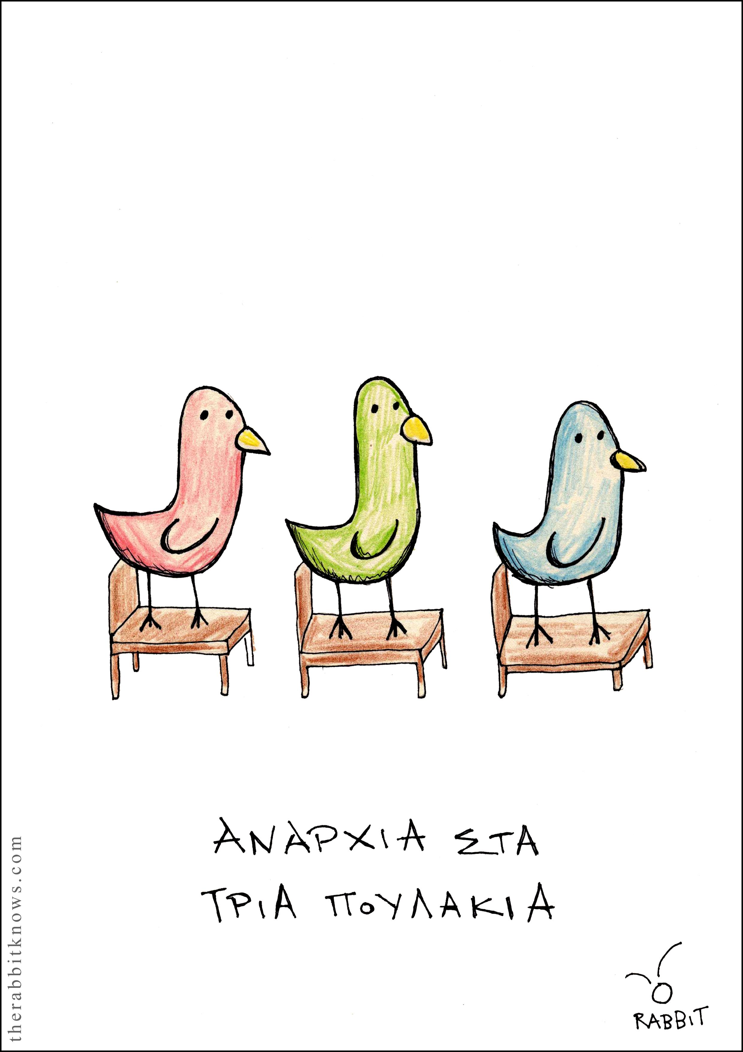 Αναρχία στα τρία πουλάκια