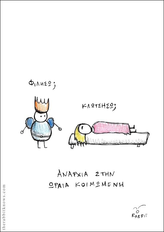 Αναρχία στην ωραία κοιμωμένη