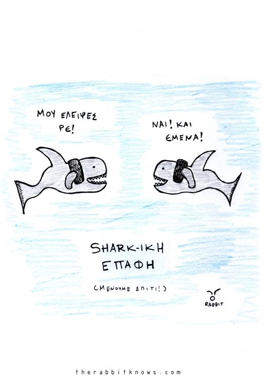 Sharkiki επαφή 2
