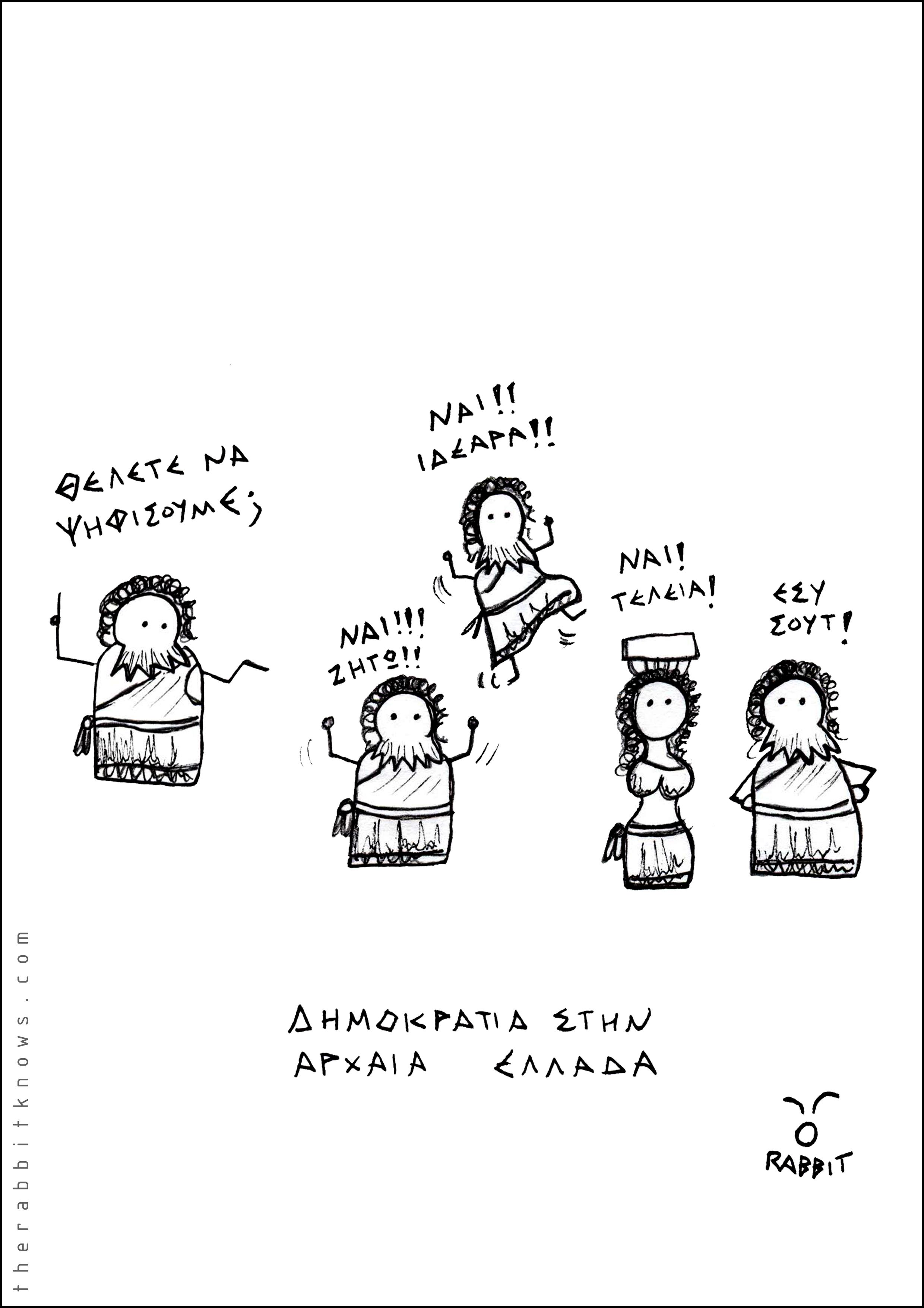 Δημοκρατία στην Αρχαία Ελλάδα